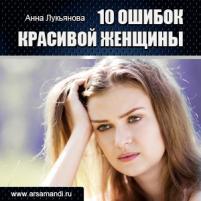 Аудиокурс 10 ошибок красивой женщины