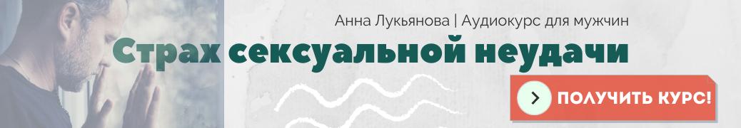 Страх сексуальной неудачи - новый аудиокурс Анны Лукьяновой для мужчин